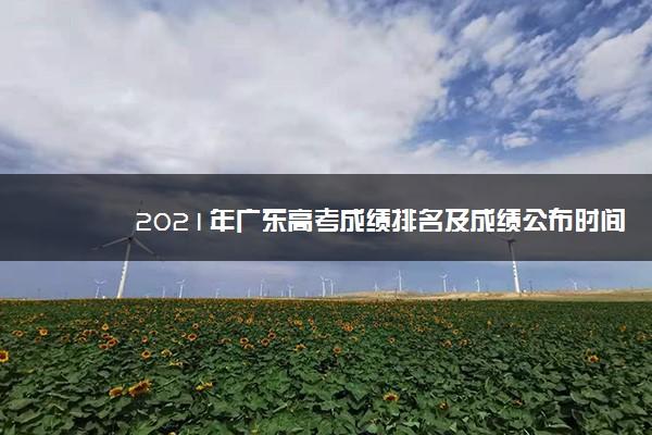 2021年广东高考成绩排名及成绩公布时间 什么时候出来
