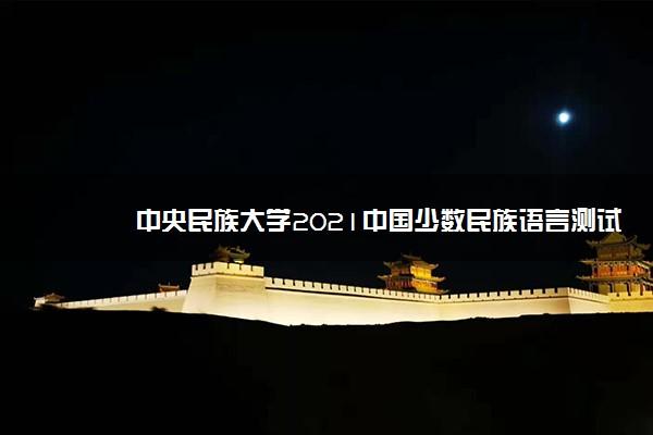 中央民族大学2021中国少数民族语言测试招生计划及专业