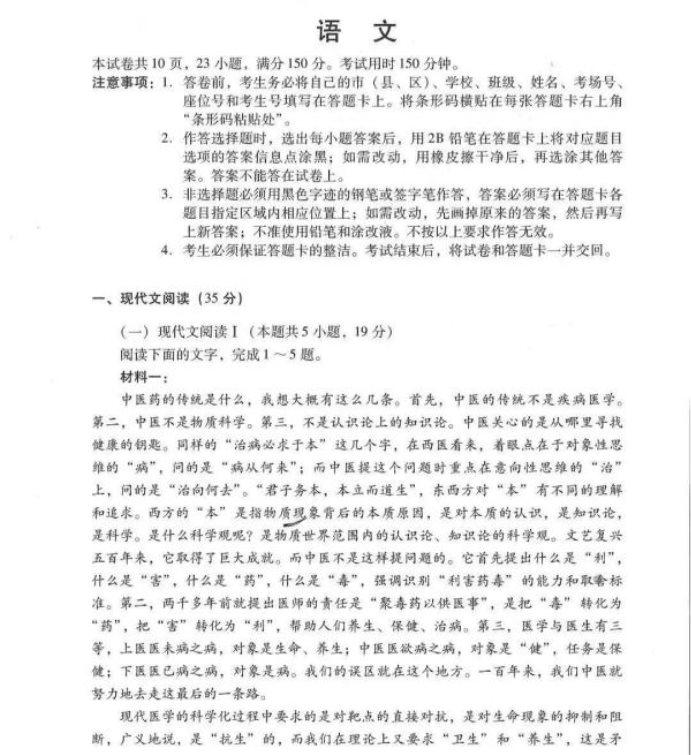 2021广东高考语文模拟试卷及答案