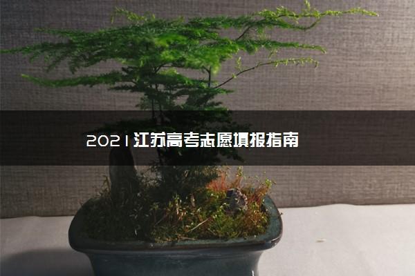 2021江苏高考志愿填报指南
