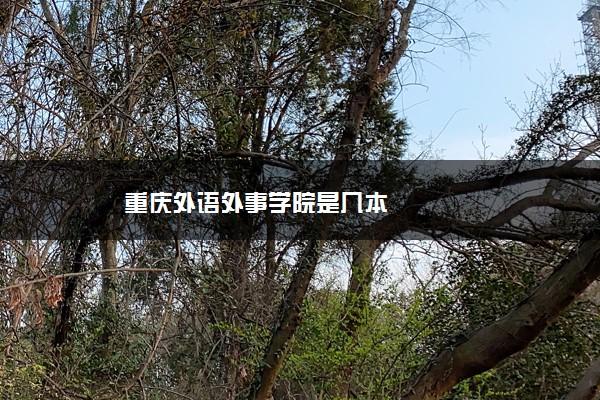 重庆外语外事学院是几本