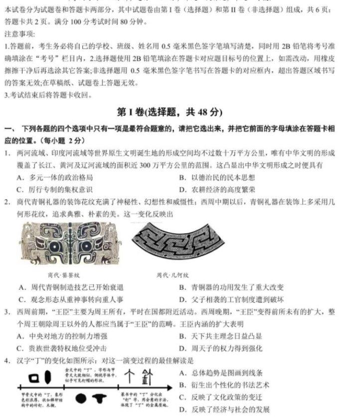 2021四川高考历史模拟试卷及答案解析