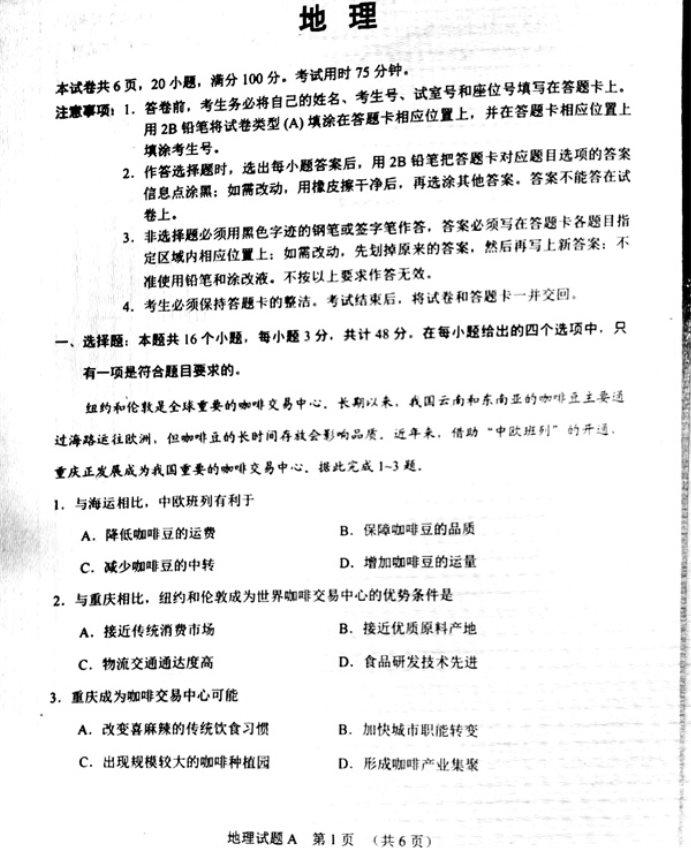 2021广州高考地理模拟试卷及答案
