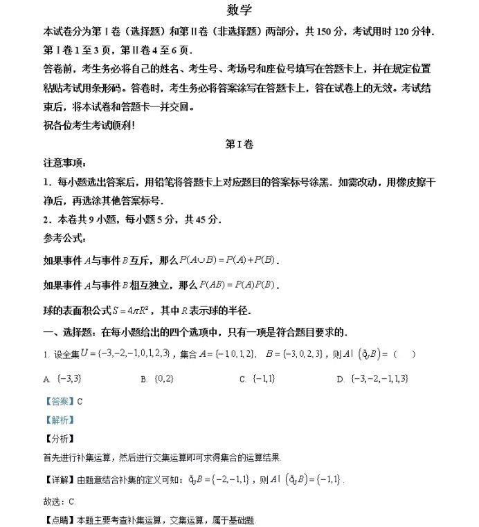 2021年天津市高考数学试卷及答案解析
