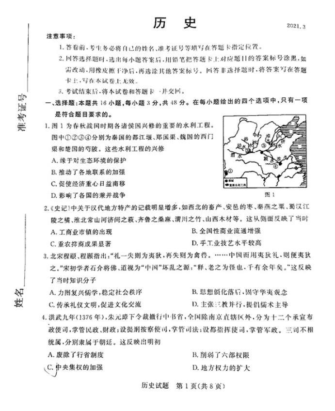 2021广东高考历史模拟试卷及答案