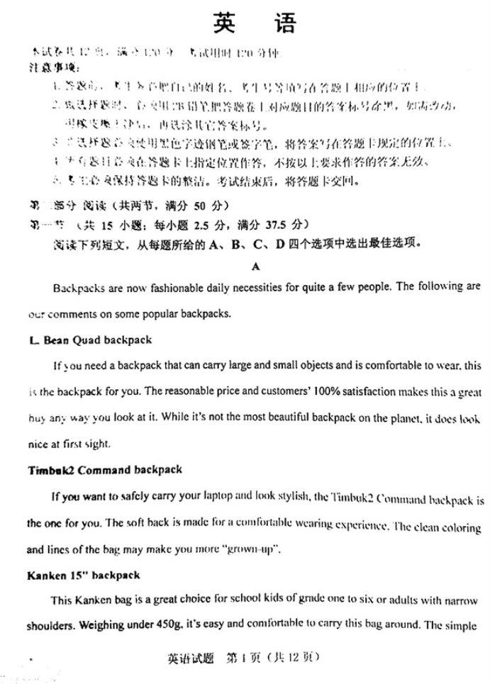 2021广东高考英语模拟试卷及答案