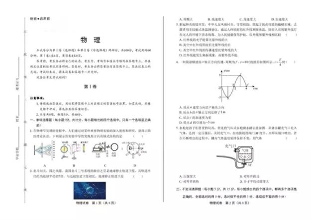 2021年高考物理天津卷真题及答案解析