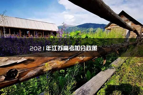 2021年江苏高考加分政策