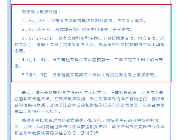 2021安徽高考志愿填报批次设置及时间安排【最详细版】