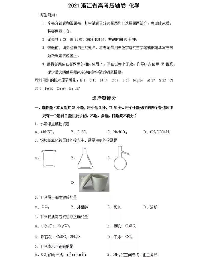 2021浙江省高考化学压轴卷及答案解析