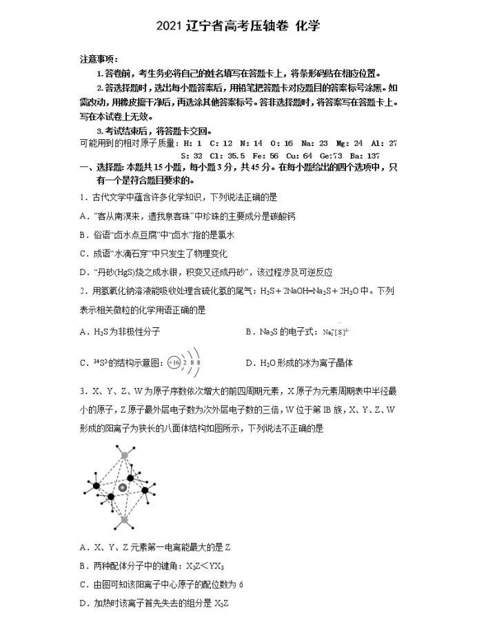 2021辽宁省高考化学压轴卷及答案解析