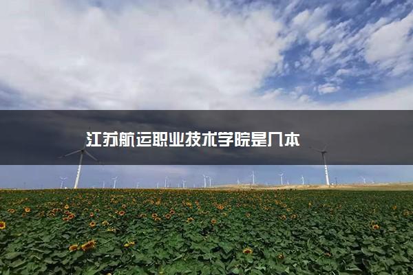 江苏航运职业技术学院是几本