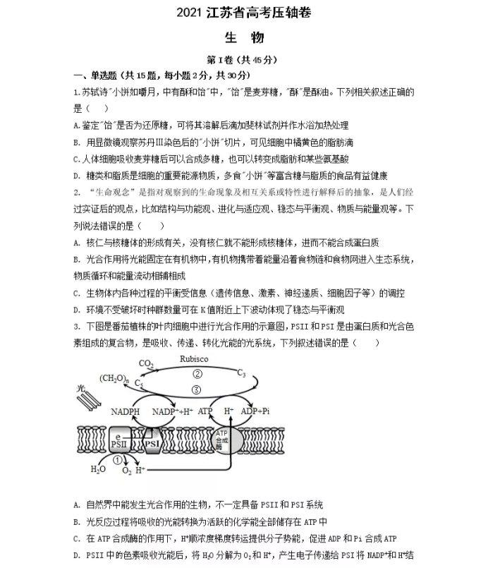 2021江苏省高考生物压轴卷及答案解析