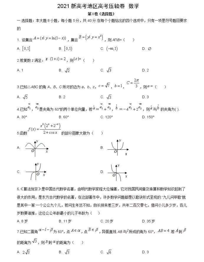 2021新高考地区数学压轴卷及答案解析