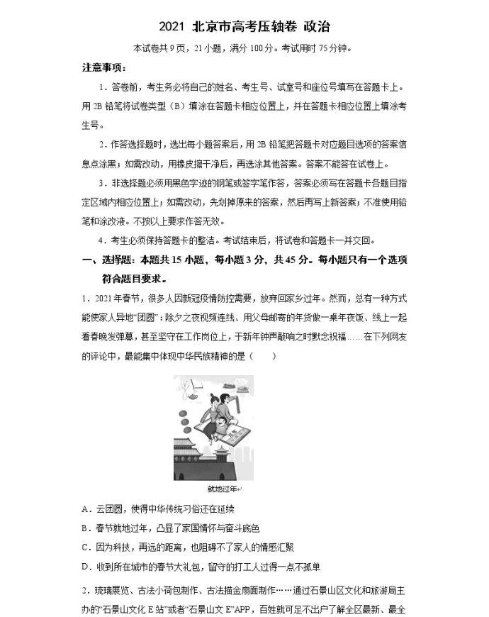 2021北京市高考政治压轴卷及答案解析