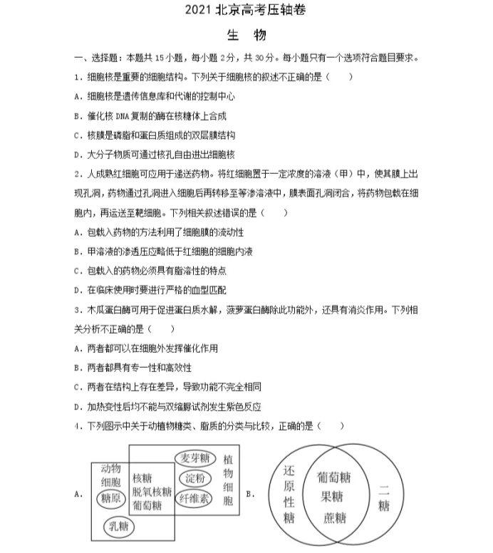 2021北京市高考生物压轴卷及答案解析