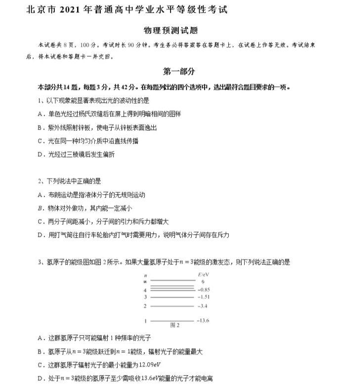 2021北京市高考物理压轴卷及答案解析