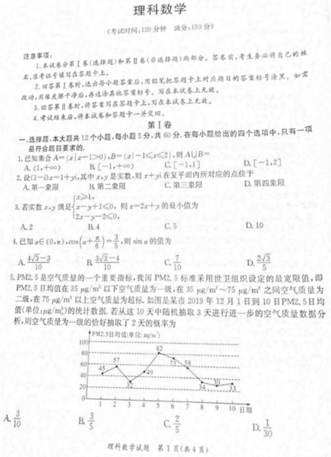 2021河南高考理科数学冲刺试卷及答案