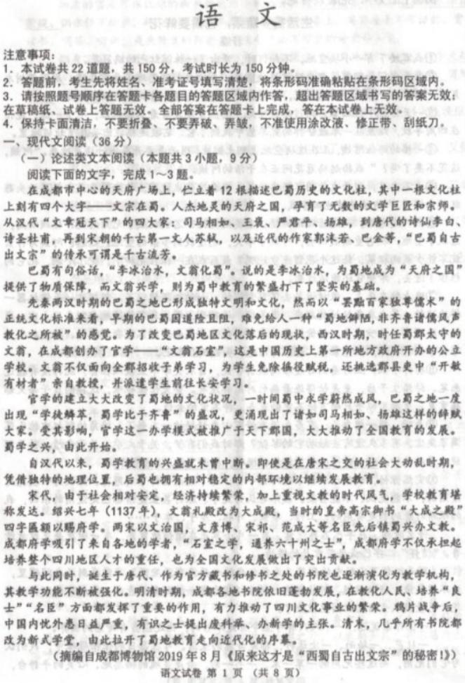 2021年贵州高考语文模拟试题及答案