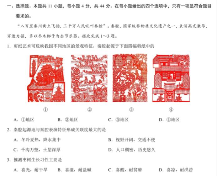 河南2021高考文综地理押题试卷