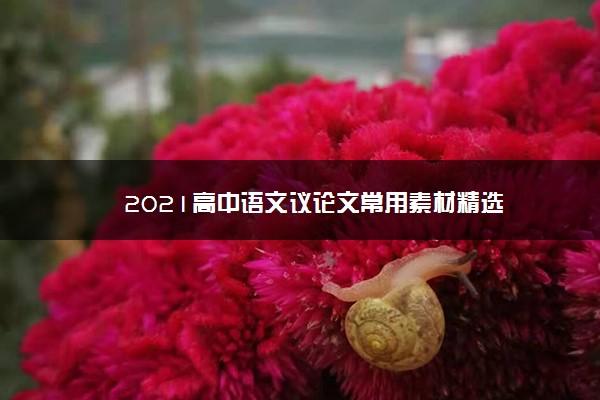 2021高中语文议论文常用素材精选