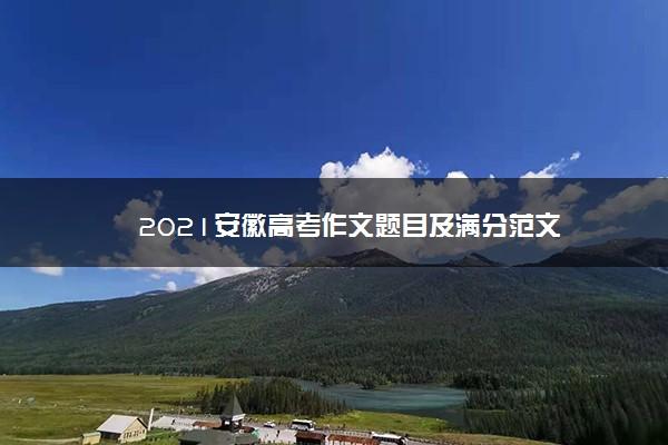 2021安徽高考作文题目及满分范文