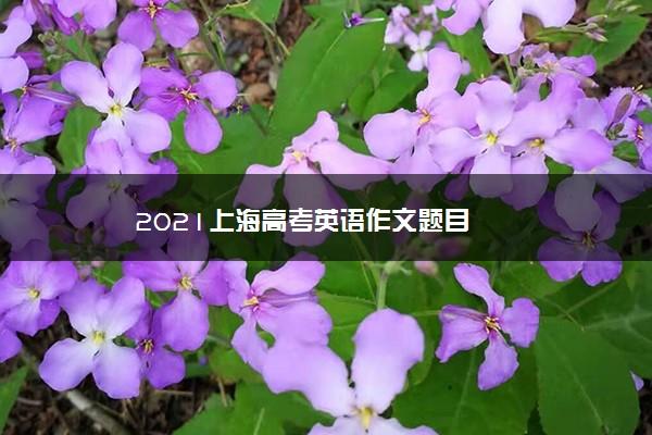 2021上海高考英语作文题目