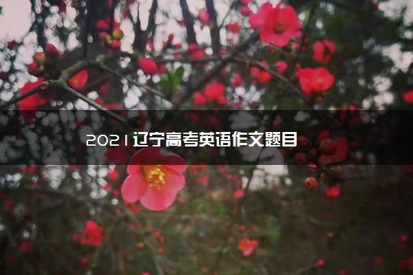 2021辽宁高考英语作文题目