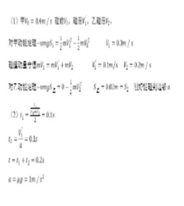 2021年广东高考物理真题答案解析