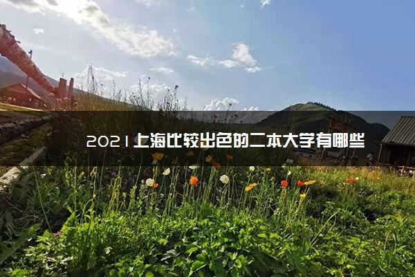 2021上海比较出色的二本大学有哪些