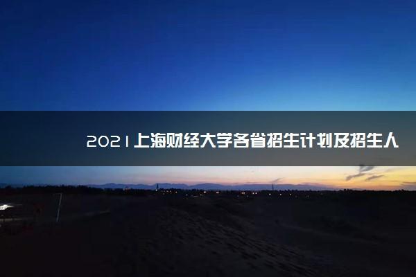 2021上海财经大学各省招生计划及招生人数