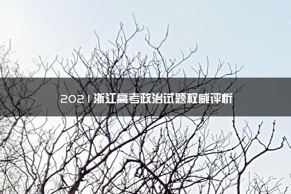 2021浙江高考政治试题权威评析