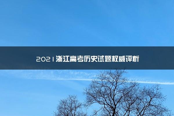 2021浙江高考历史试题权威评析