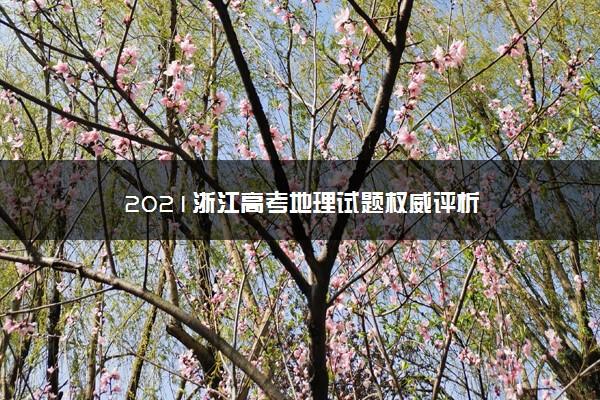 2021浙江高考地理试题权威评析