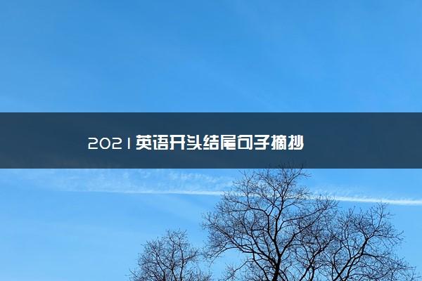 2021英语开头结尾句子摘抄