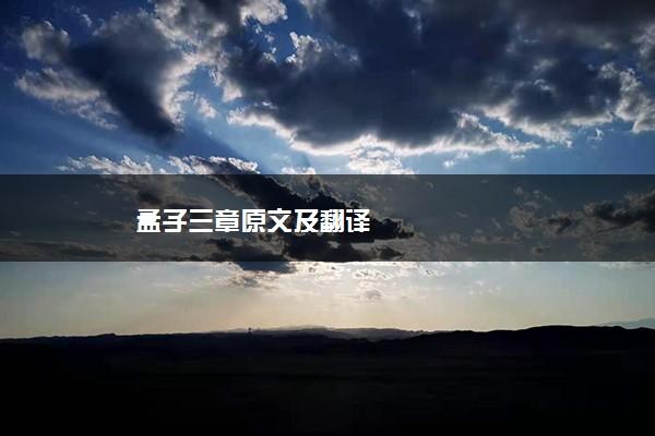 孟子三章原文及翻译