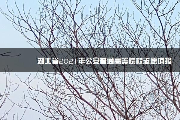 湖北省2021年公安普通高等院校志愿填报及投档录取原则