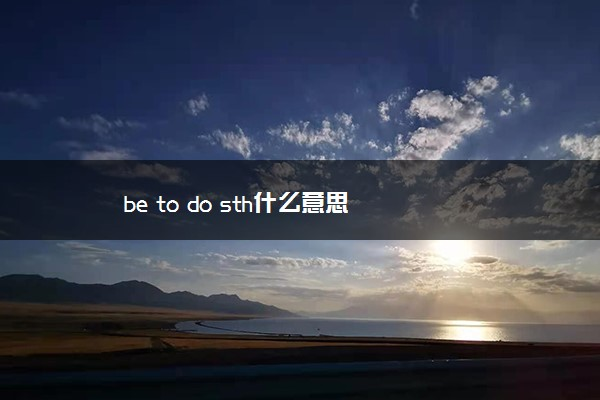 be to do sth什么意思