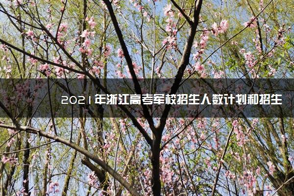 2021年浙江高考军校招生人数计划和招生学校名单公布