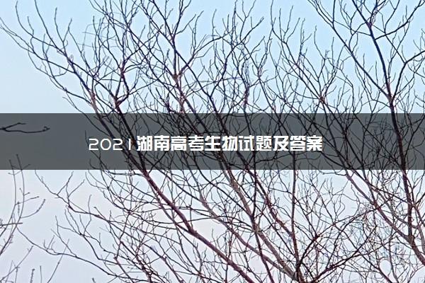 2021湖南高考生物试题及答案