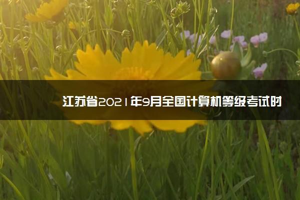 江苏省2021年9月全国计算机等级考试时间
