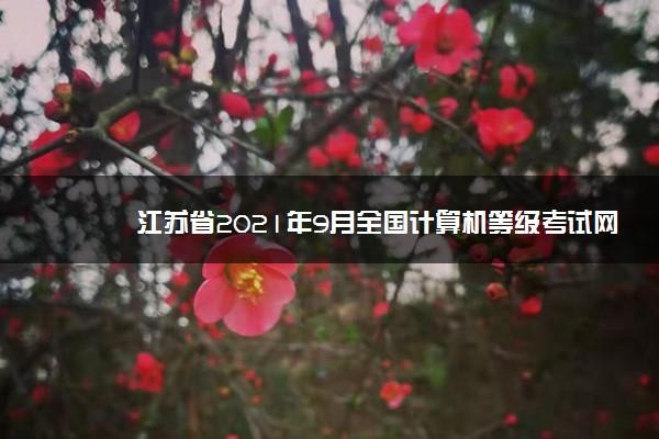 江苏省2021年9月全国计算机等级考试网上报名流程