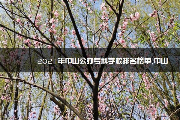 2021年中山公办专科学校排名榜单,中山专科录取分数线排行榜