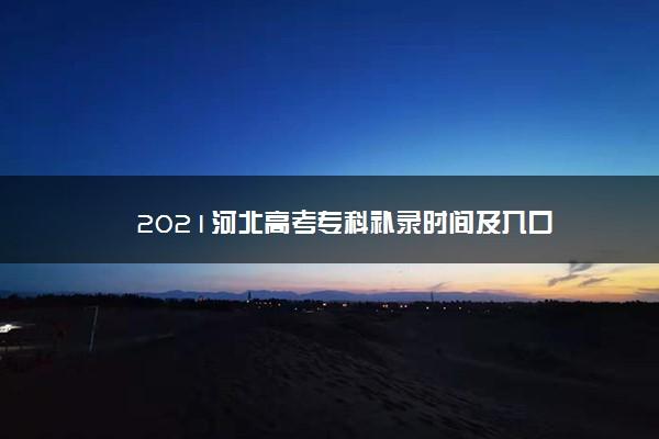 2021河北高考专科补录时间及入口