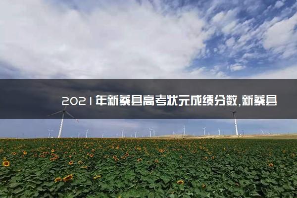 2021年新蔡县高考状元成绩分数,新蔡县历年高考状元名单