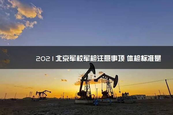 2021北京军校军检注意事项 体检标准是什么