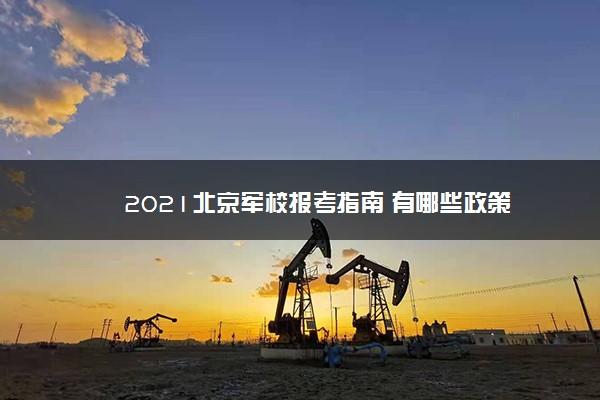 2021北京军校报考指南 有哪些政策