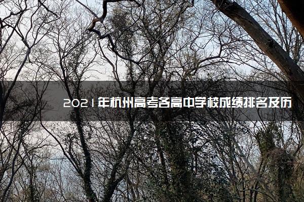 2021年杭州高考各高中学校成绩排名及历年成绩排行榜