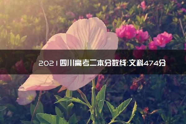 2021四川高考二本分数线:文科474分 理科430分