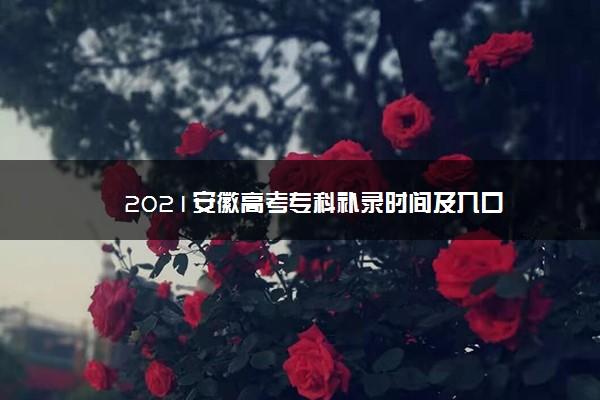 2021安徽高考专科补录时间及入口